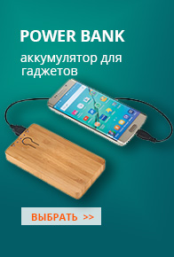 Power bank купить